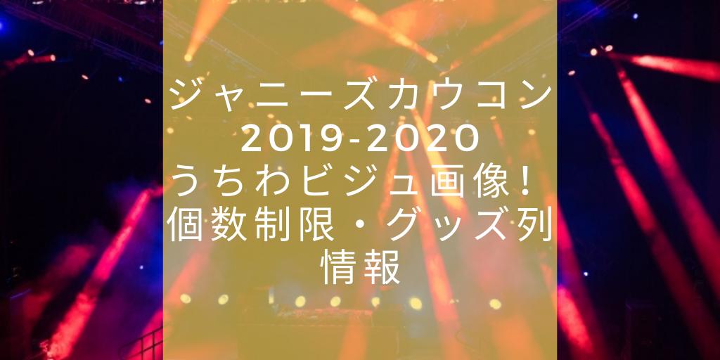 カウントダウン グッズ ジャニーズ 2020