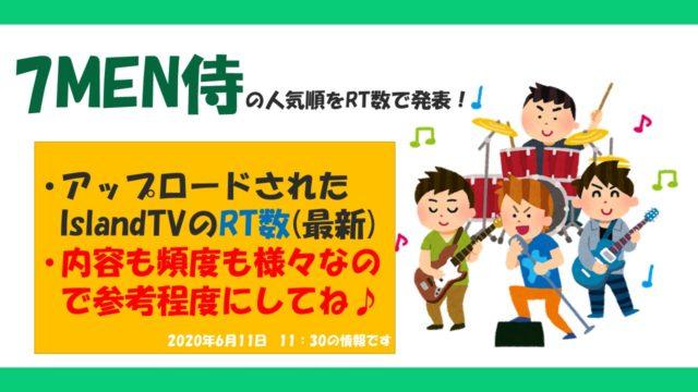 Men 侍 メンカラ 7